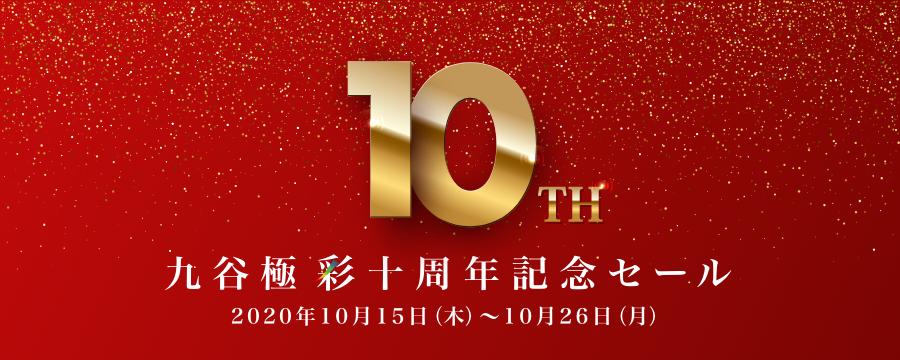 九谷極彩十周年記念セール