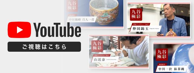 九谷極彩YouTube