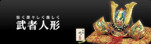 九谷の五月人形