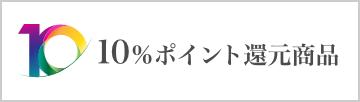 10%ポイント還元商品